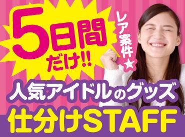 株式会社トライバルユニット札幌支店の画像・写真
