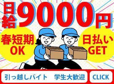アート引越センター 熊本営業所 (株式会社ヤクシン運輸)の画像・写真