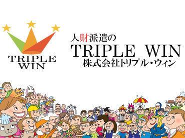 株式会社トリプル・ウィン ※案件番号:20210114-01の画像・写真
