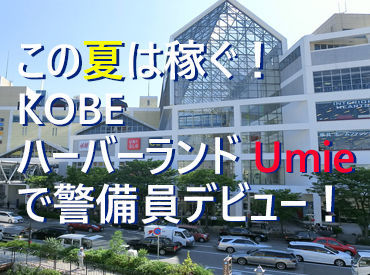 有限会社エースガード (勤務地:神戸ハーバーランドumie)の画像・写真