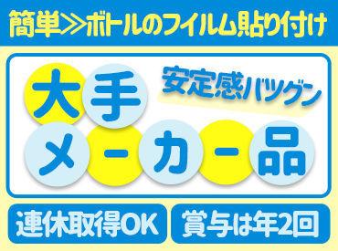 株式会社吉野工業所滋賀工場の画像・写真