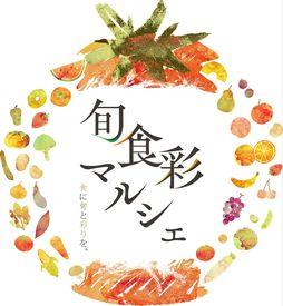 旬食彩マルシェ  ※7月12日OPEN予定の画像・写真