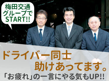 榛南交通株式会社の画像・写真