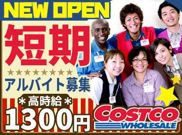 コストコ 石狩倉庫店 (4月OPEN)の画像・写真