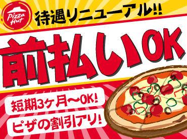 日本ピザハット株式会社の画像・写真