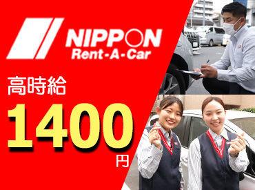 ニッポンレンタカー 登戸駅前営業所の画像・写真