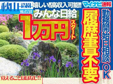 秋山造園株式会社の画像・写真
