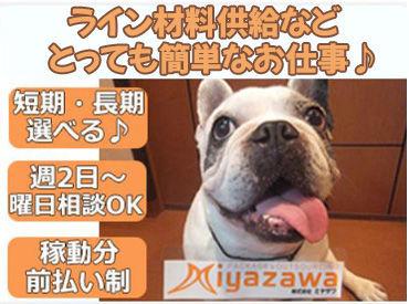 株式会社ミヤザワ 株式会社ミヤザワ 花王川崎事業所の画像・写真