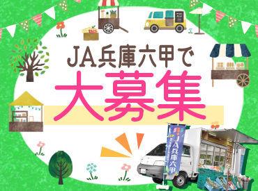 JA兵庫六甲  農協市場館 六甲のめぐみの画像・写真