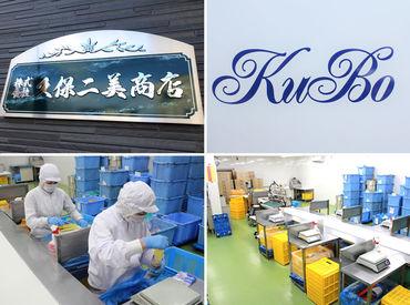 株式会社久保二美商店の画像・写真