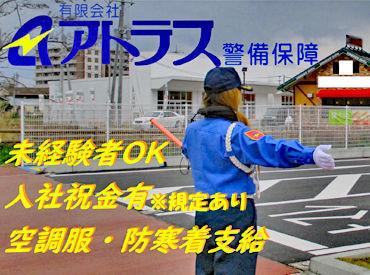 有限会社アトラス警備保障 鳥取営業所の画像・写真