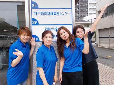 神戸新聞 姫路中央販売の画像・写真