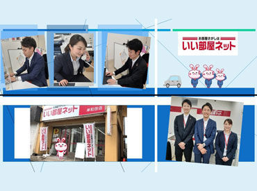いい部屋ネット 岸和田店の画像・写真