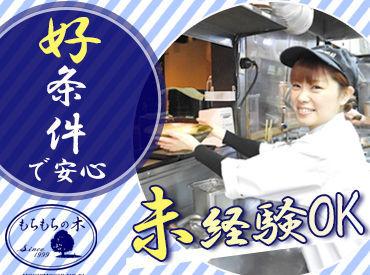 もちもちの木 野田店の画像・写真