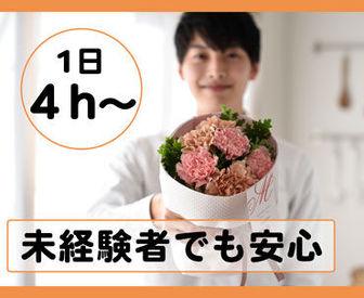 花キューピット株式会社の画像・写真