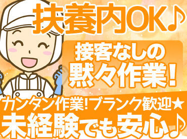 株式会社日総 (※勤務地:誠志苑)の画像・写真