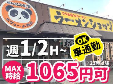 ラーメンショップ 中野栄店の画像・写真