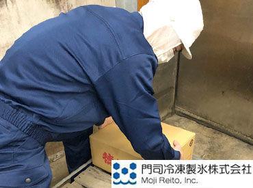 門司冷凍製氷株式会社の画像・写真