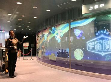 株式会社五藤光学研究所 さいたま市宇宙劇場運営事務所 (勤務地:さいたま市宇宙劇場)の画像・写真