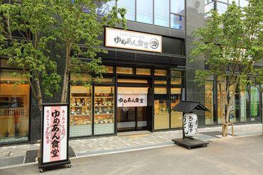ゆめあん食堂 調布駅北口店<130516>の画像・写真