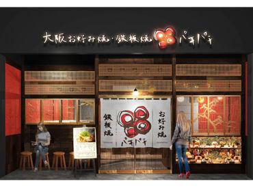 大阪お好み焼き・鉄板焼88(パチパチ) 有楽町店の画像・写真