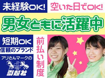 アリさんマークの引越社 刈谷支店の画像・写真