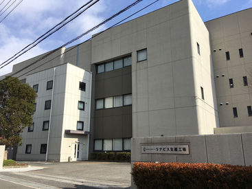 株式会社東田ドライ リナビス生産工場(和田工場短期パート)【004】の画像・写真