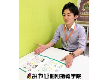 みやび個別指導学院 鈴鹿道伯校の画像・写真
