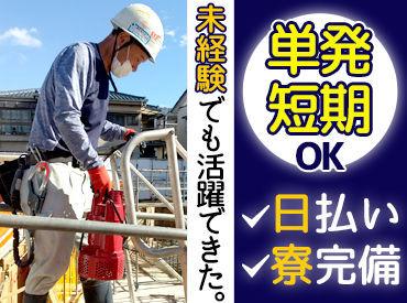 株式会社宮崎興業 [勤務地:四街道市] の画像・写真