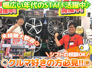 オートバックス 松本店の画像・写真