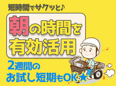 ASA須賀川 有限会社幕田新聞店の画像・写真