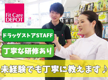 Fit Care MART鎌倉今泉の画像・写真