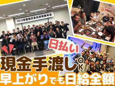 株式会社成城 県央営業所の画像・写真
