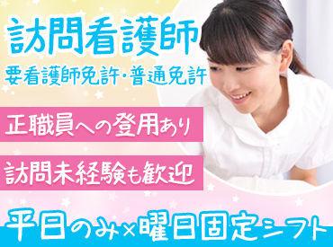 あいりす訪問看護ステーション(ワンハート株式会社)の画像・写真