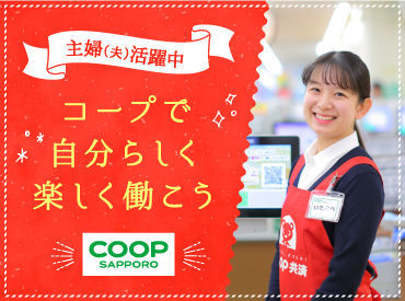 生活協同組合コープさっぽろ びばい店の画像・写真
