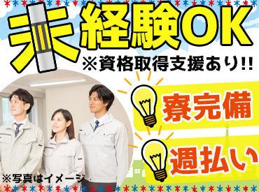 株式会社竹端電気の画像・写真