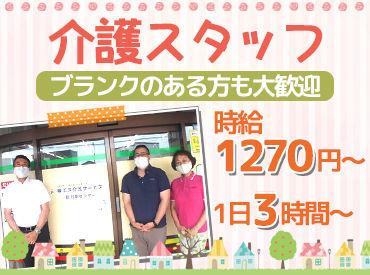 株式会社エヌ介護サービス 新潟東センターの画像・写真