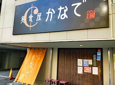 美食屋かなで 草津店の画像・写真