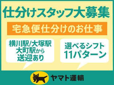 ヤマト運輸(株) 広島ベース店の画像・写真