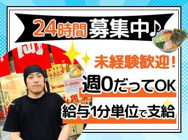 ラーメン山岡家 名古屋宝神店の画像・写真