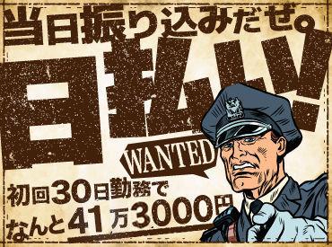 三和警備保障株式会社 横浜支社(勤務地:北茅ケ崎周辺)の画像・写真