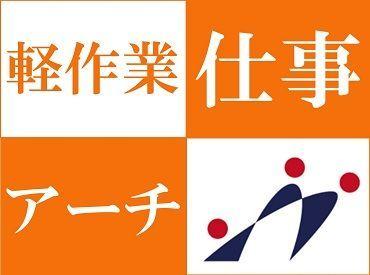 株式会社アーチの画像・写真