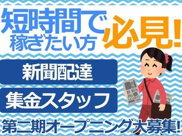 読売センター橋本水間の画像・写真