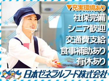 日本ゼネラルフード株式会社 勤務地:1047_ニチイケアセンターこゆるぎの画像・写真