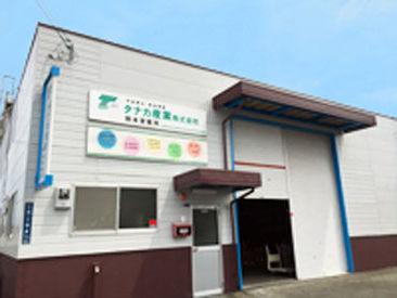 タナカ産業株式会社 熊本営業所の画像・写真