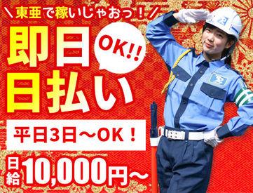 東亜警備保障株式会社 立川本部[0004] の画像・写真