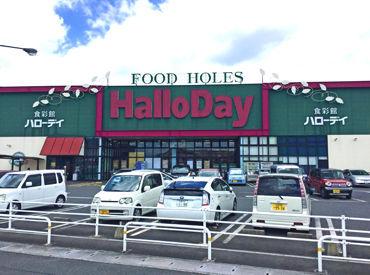 ハローデイ 直方店の画像・写真