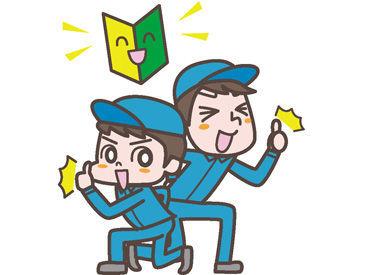 株式会社日本コンコードシステム ※勤務地:安佐北区の画像・写真