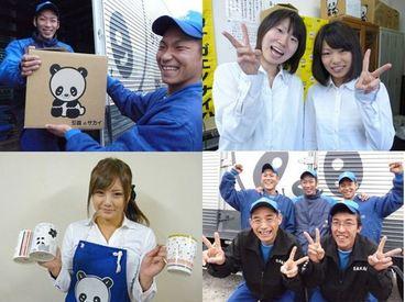 株式会社サカイ引越センター 浜松支社(浜松市南区)の画像・写真