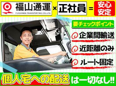 福山通運株式会社 福山北支店の画像・写真